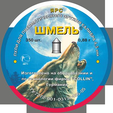 Пули пневматические Шмель Ярс 4,5 мм 0,88 гр (350 шт.)