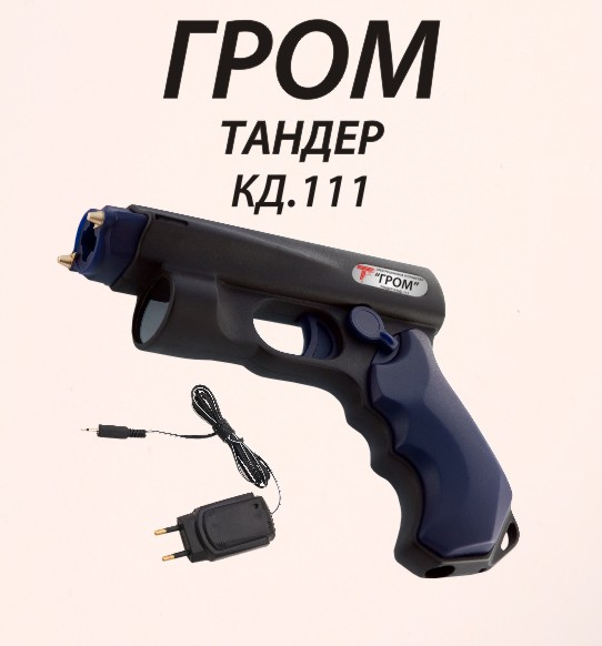 Электрошокер ТАНДЕР ГРОМ КД 111
