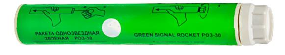 Ракета однозвездная РОЗ-30 (зеленого огня)