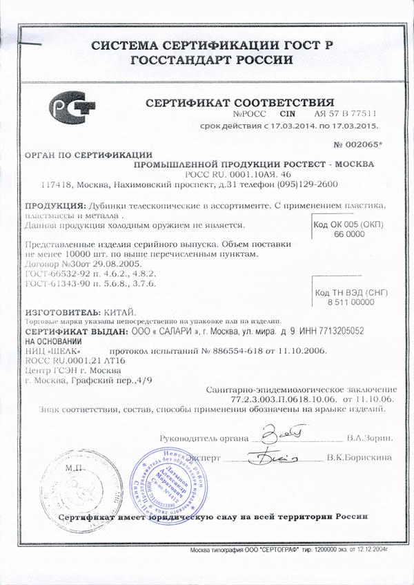 Дубинка телескопическая пружинная 46см (сертификат)
