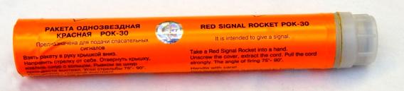 Ракета однозвездная РОК-30 (красного огня)