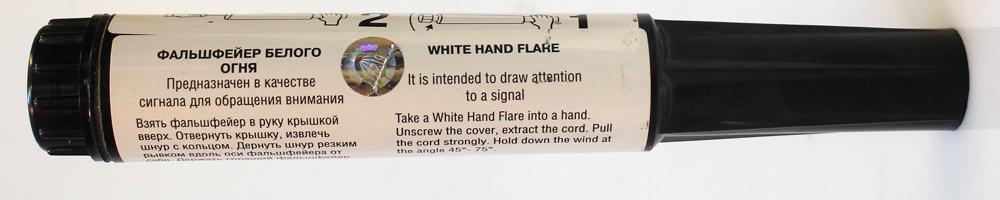 Фальшфейер сигнальный Белого огня (большой)