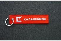 """Брелок-ремувер """"Оружие мира"""", красный"""