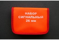 Аварийный сигнальный набор с ПУ-26(М) 26мм в чехле
