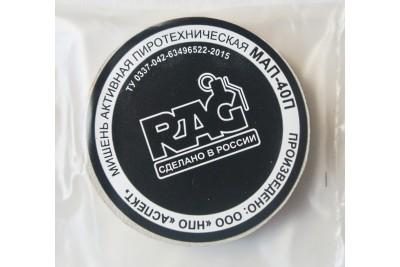 Мишень взрывная пиротехническая RAG МАП-40П (10шт)