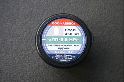 Пули для пневматики ПП-5, 5 HP 5, 5мм 2, 0гр (500шт)